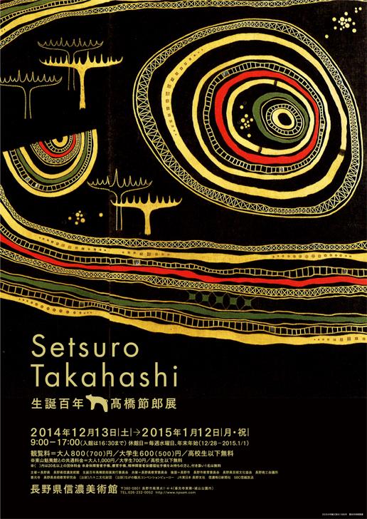 takahashi_B2.jpg